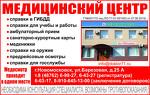 Медцентр МедЭкспресс