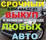 Срочный выкуп авто Великий Новгород. Любых легковых и грузовых. Прицеп
