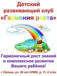 """Детский развивающий клуб """"Гармония роста"""""""