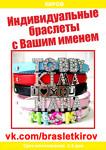 Именные наборные бралсеты Braslet-43.ru