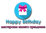 Happy Birthday студия декора