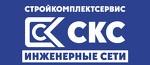 """ООО """"Стройкомплектсервис"""""""