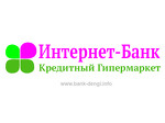 Интернет-Банк Кредитный Гипермаркет