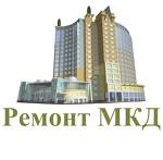 Ремонт МКД