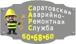 Саратовская аварийно-ремонтная служба