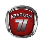 АВАРКОМ71