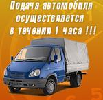 "ООО ""Автоперевозки"""