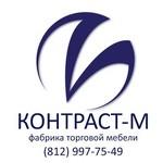 Фабрика торговой мебели КОНТРАСТ-М
