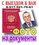 ФОТО НА ДОКУМЕНТЫ С ВЫЕЗДОМ К ВАМ В ОФИС, НА ДОМ