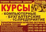 """НОУ ДПО """"Общеотраслевой информационно-технологический центр повышения"""