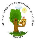 Детская городская поликлиника №125 г.Москвы