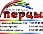 """""""ПЕРЦЫ"""" студия рекламы и сувениров"""