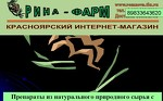 """""""РИНА-ФАРМ"""", интернет-магазин. Товары для красоты и здоровья"""