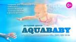 AquaBABY, детский плавательный центр