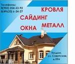 металлочерепица-профлисты-сайдинг-окна