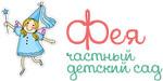 Фея-Частный детский сад