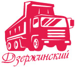 Дзержинский - доставка сыпучих материалов
