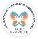 """Благотворительный фонд социальных программ  """"Наше Будущее"""""""