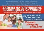 """Кредитный потребительский кооператив """"Свой Дом""""» г. Лысково."""