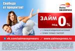 """ООО """"Займ Экспресс"""""""