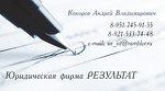 ООО Юридическая фирма Результат