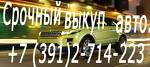 Автовыкуп автомобилей, мотоциклов в любом состоянии и количестве в Кра