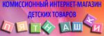 """Комиссионный интернет-магазин детских товаров """"ПЯТНАШКИ"""""""