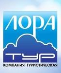 """ООО """"Лора Тур"""""""