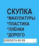 ООО Аванта - прием макулатуры