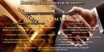 """Нижегородский центр медиации и юридического консалтинга """"СОГЛАСИЕ"""""""