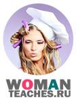 Женский онлайн журнал  womanteaches.ru