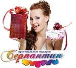 Оригинальные подарки Серпантин
