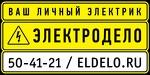 ЭЛЕКТРОДЕЛО,Электромонтажная компания