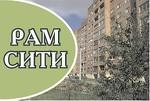 "АН ""РамСити"""