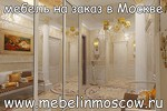 mebelinmoscow