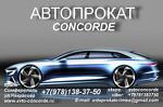 Автопрокат Конкорд