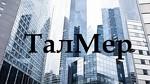 ООО ТалМер