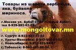 Купить Изделия из верблюжьей шерсти, яка, буйвола оптом из Монголии.