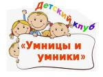 """Клуб раннего развития """"Умницы и умники"""""""