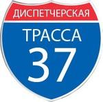"""Диспетчерская """"Трасса 37"""""""