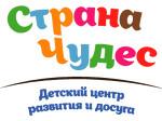 Частный детский сад (1) Страна Чудес