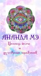 "Центр йоги и духовных практик ""Ананда Мэ"""