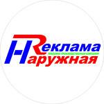 РПК «Наружная Реклама»