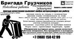 Бригада Грузщик, разнорабочих