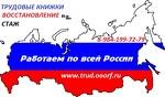 """Некоммерческая организация """"Труд"""""""