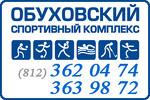 Спортивный Комплекс Обуховский