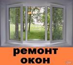 Сервис-Окна