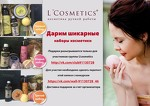 L'cosmetics