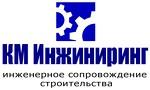 """ООО """"КМ Инжиниринг"""""""