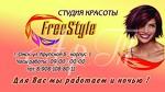 Freestyle-студия красоты